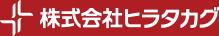 株式会社ヒラタカグ